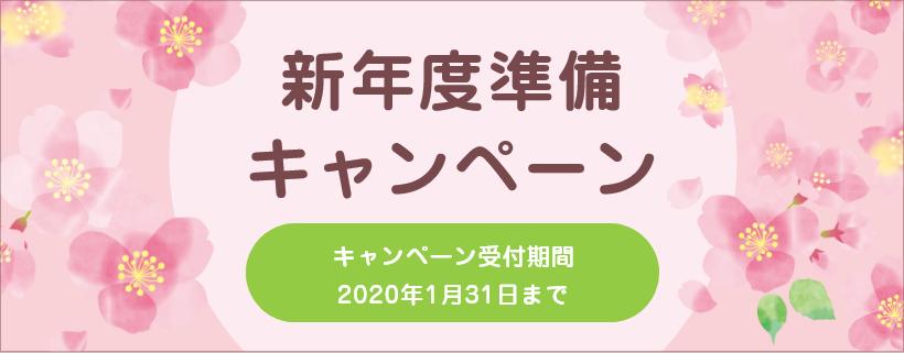 新年度準備キャンペーン 受付期間2020年1月31日まで