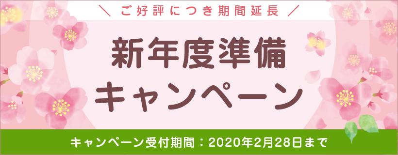 ご好評につき期間延長 新年度準備キャンペーン 受付期間2020年2月28日まで