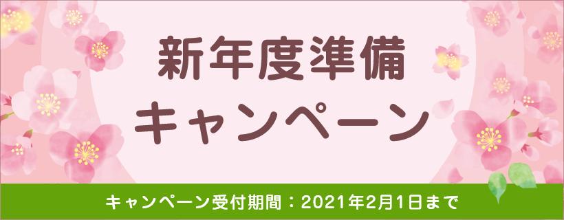 新年度準備キャンペーン 受付期間2021年2月1日まで