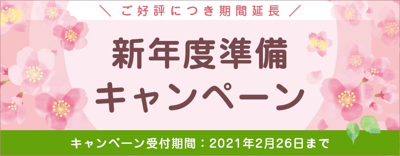 ご好評につき期間延長 新年度準備キャンペーン 受付期間2021年2月26日まで